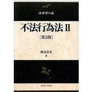 不法行為法〈2〉 第2版 (法律学の森) [全集叢書]