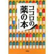 ココロの薬の本(宝島SUGOI文庫) [文庫]
