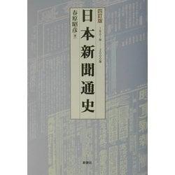 日本新聞通史―1861年-2000年 四訂版 [単行本]