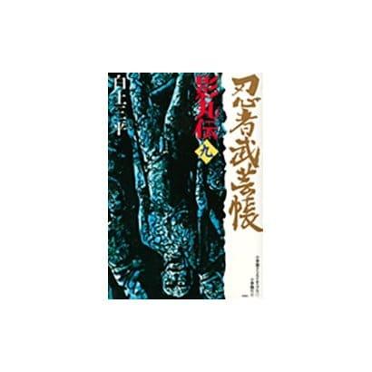 忍者武芸帳影丸伝 9 復刻版(レアミクス コミックス) [コミック]