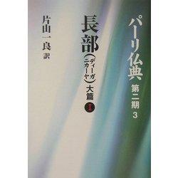 長部(ディーガニカーヤ)大篇〈1〉(パーリ仏典〈第2期 3〉) [全集叢書]