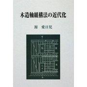 木造軸組構法の近代化 [単行本]