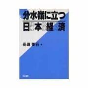 分水嶺に立つ日本経済 [単行本]