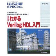 わかるVerilog HDL入門―文法の基礎から論理回路設計、論理合成、実装まで 改訂新版 (トランジスタ技術SPECIAL〈No.95〉) [単行本]