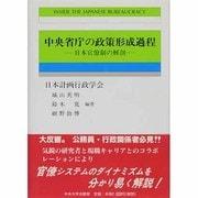 中央省庁の政策形成過程―日本官僚制の解剖(計画行政叢書) [単行本]