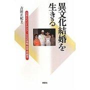 異文化結婚を生きる―日本とインドネシア/文化の接触・変容・再創造 [単行本]