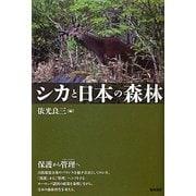 シカと日本の森林 [単行本]