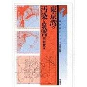 東京湾の汚染と災害(東京湾シリーズ) [単行本]