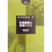 有機農業と野菜づくり(筑波書房ブックレット―暮らしのなかの食と農〈20〉) [単行本]