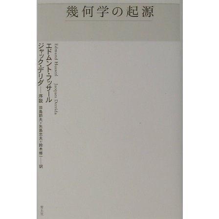 幾何学の起源 新版 [単行本]
