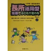 長所活用型指導で子どもが変わる〈Part2〉―国語・算数・遊び・日常生活のつまずきの指導 [全集叢書]