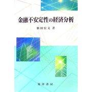 金融不安定性の経済分析 [単行本]