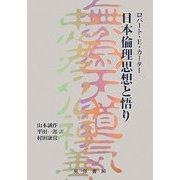 日本倫理思想と悟り [単行本]