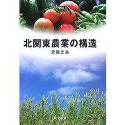 北関東農業の構造 [単行本]