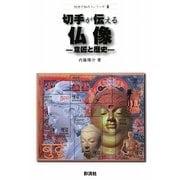 切手が伝える仏像―意匠と歴史(切手で知ろうシリーズ〈6〉) [単行本]