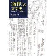 """""""盗作""""の文学史―市場・メディア・著作権 [単行本]"""