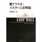 黒アフリカ・イスラーム文明論 [単行本]