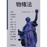 物権法(新 現代社会と法シリーズ〈2〉) [単行本]