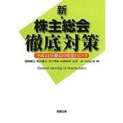 新・株主総会徹底対策―平成24年総会の重要トピック [単行本]