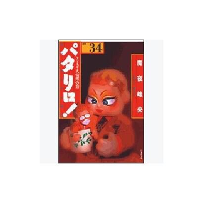 パタリロ! 選集34 タマネギ人情派の巻(白泉社文庫 ま 1-42) [文庫]