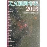 天文観測年表〈2003年〉 [単行本]