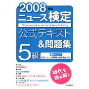 ニュース検定公式テキスト&問題集5級〈2008年版〉 [単行本]