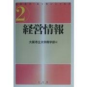 ビジネス・エッセンシャルズ〈2〉経営情報 [全集叢書]