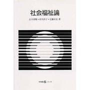 社会福祉論(有斐閣Sシリーズ〈51〉) [全集叢書]
