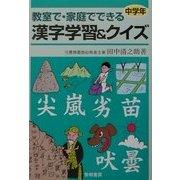 教室で・家庭でできる漢字学習&クイズ 中学年 [全集叢書]
