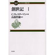 創世記〈1〉(コンパクト聖書注解) [全集叢書]
