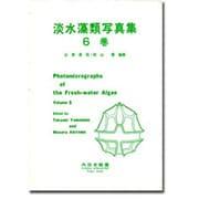 淡水藻類写真集6巻