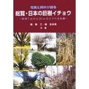 写真と資料が語る総覧・日本の巨樹イチョウ―幹周7m以上22m台までの全巨樹 [単行本]