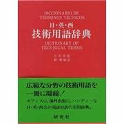 日・英・西 技術用語辞典 [事典辞典]