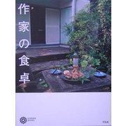 作家の食卓(コロナ・ブックス) [単行本]