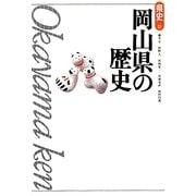 岡山県の歴史 第2版 (県史〈33〉) [全集叢書]