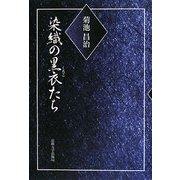 染織の黒衣(くろこ)たち [単行本]