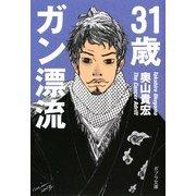 31歳ガン漂流(ポプラ文庫) [文庫]