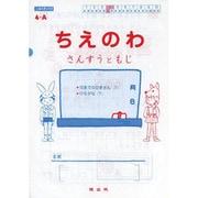 ちえのわ 4-A [絵本]