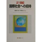 21世紀 国際社会への招待(有斐閣ブックス) [全集叢書]