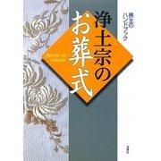 浄土宗のお葬式 [単行本]