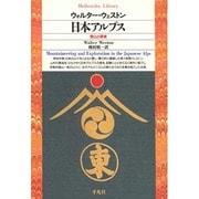 日本アルプス―登山と探検(平凡社ライブラリー〈94〉) [全集叢書]