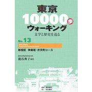 東京10000歩ウォーキング〈No.13〉新宿区 神楽坂・弁天町コース―文学と歴史を巡る [全集叢書]