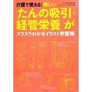 介護で使える!難しい「たんの吸引・経管栄養」がスラスラわかるイラスト学習帳 [単行本]