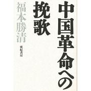 中国革命への挽歌 [単行本]