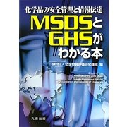 化学品の安全管理と情報伝達 MSDSとGHSがわかる本 [単行本]