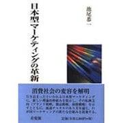 日本型マーケティングの革新 [単行本]