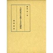 上田秋成の古典学と文芸に関する研究 [単行本]