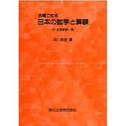 例題で知る日本の数学と算額 [単行本]