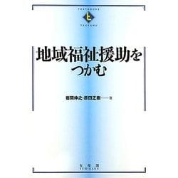 地域福祉援助をつかむ(テキストブックス―つかむ) [全集叢書]