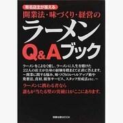 ラーメンQ&Aブック-有名店主が答える開業法・味づくり・経営の(旭屋出版MOOK) [ムックその他]